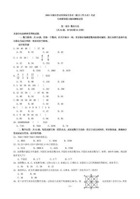 2005年浙江省行政职业能力倾向测验试卷.doc