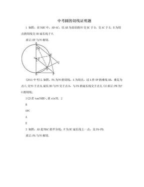 中考圆的切线证明题.doc