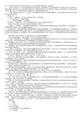 刑诉修正案.docx