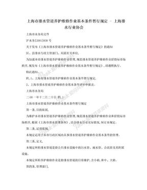 上海市排水管道养护维修作业基本条件暂行规定 - 上海排水行业协会.doc