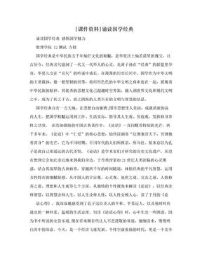 [课件资料]诵读国学经典.doc