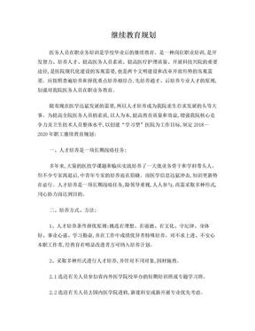 2018中医医院职工继续教育规划.doc
