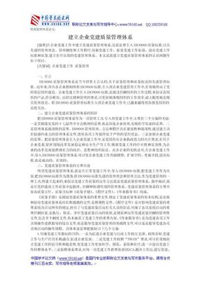 质量管理体系论文:建立企业党建质量管理体系.doc