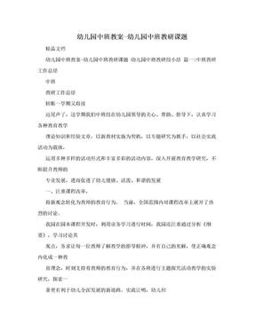 幼儿园中班教案-幼儿园中班教研课题.doc
