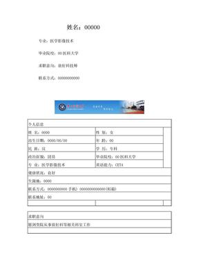 医学影像技术学生个人简历完整版.doc