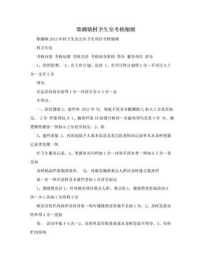 柴湖镇村卫生室考核细则.doc