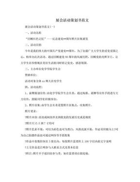 展会活动策划书范文.doc