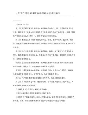 关于共产党员违反计划生育政策法规党纪处分暂行规定.doc