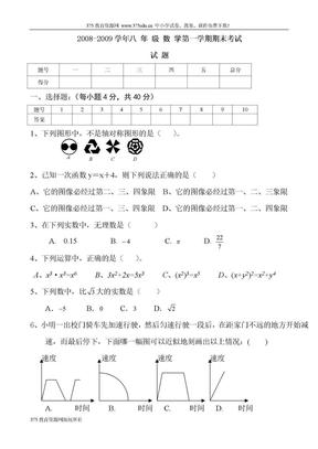 2008-2009学年八年级上册数学期末考试试卷及答案及评分标准.doc