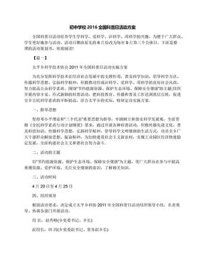 初中学校2016全国科普日活动方案.docx