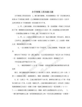 小学奥数工程问题习题.doc
