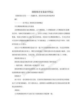 国债基差交易读书笔记.doc