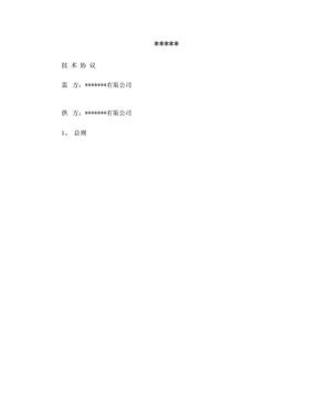 设备(离心泵)采购技术协议.doc