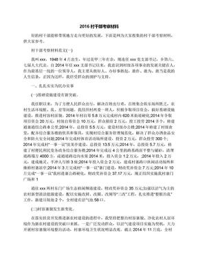 2016村干部考察材料.docx