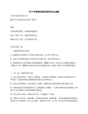 2017中考历史总复习资料大全(人教版.docx