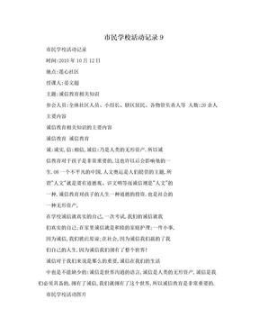 市民学校活动记录9.doc