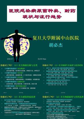 病原菌种类、耐药现状与流行趋势.ppt