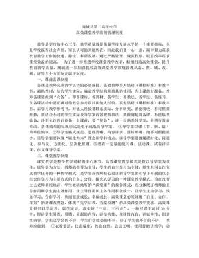 商城县职业高中高效课堂教学常规管理制度.doc