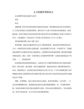 人力资源管理师论文.doc