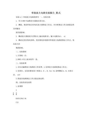 单级放大电路实验报告_格式.doc
