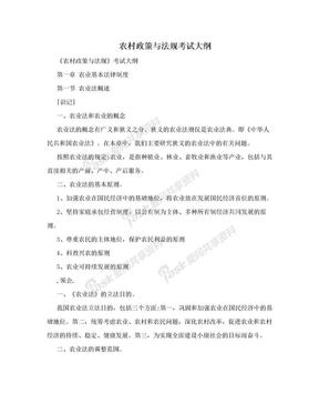 农村政策与法规考试大纲.doc