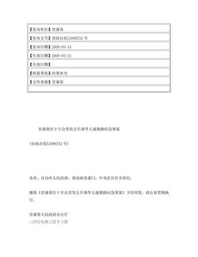 甘肃省红十字会突发公共事件人道救助应急预案.doc