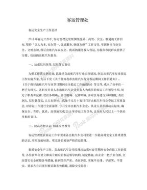 出租汽车行业春运安全生产工作总结.doc