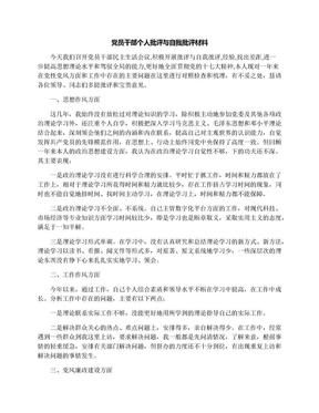 党员干部个人批评与自我批评材料.docx