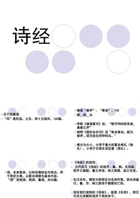 大学语文教育七.ppt