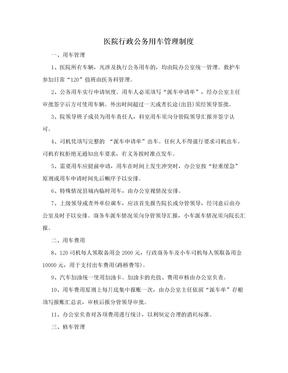 医院行政公务用车管理制度.doc