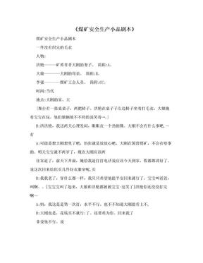 《煤矿安全生产小品剧本》.doc