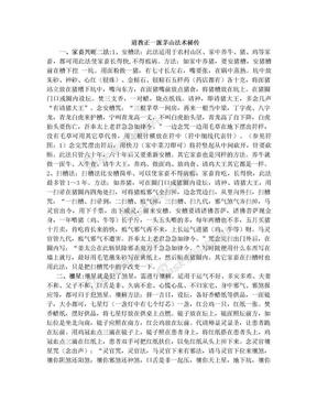 道教正一派茅山法术秘传.doc