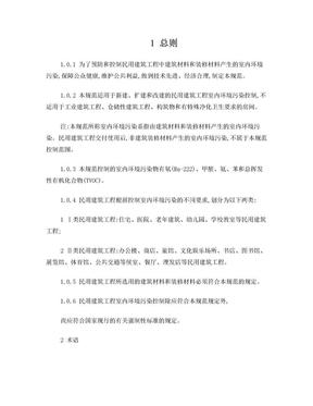 民用建筑工程室内环境污染控制规范-35页.doc