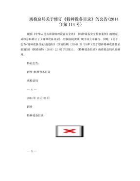 《特种设备目录》的公告(2014年第114号).doc