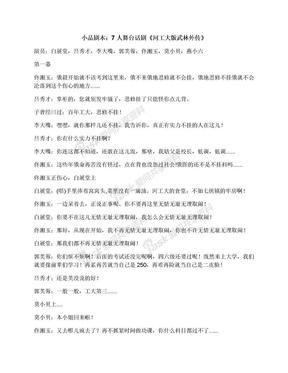 小品剧本:7人舞台话剧《河工大版武林外传》.docx
