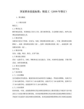 国家职业技能标准.doc