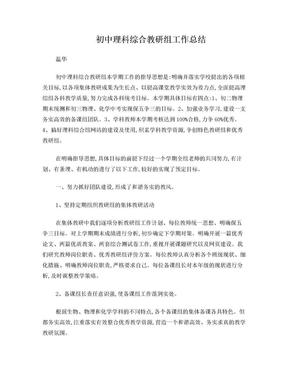 初中理科综合教研组工作总结.doc