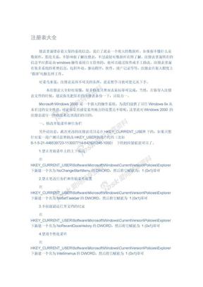 注册表大全.doc