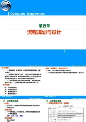 复件 005生产过程规划与设计.ppt