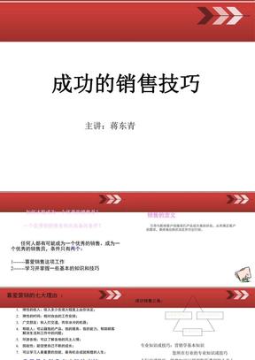 蒋东青-成功销售技巧课程培训.ppt