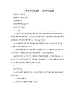科研经费管理办法 - 北京朝阳医院.doc