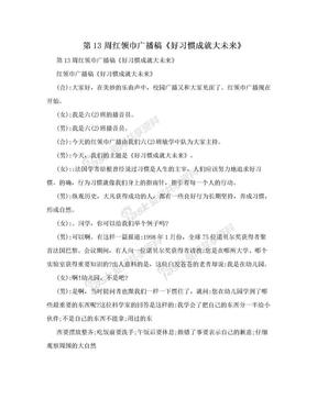 第13周红领巾广播稿《好习惯成就大未来》.doc