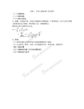 计算π值的MPI并行程序实验报告模板.doc