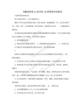 导航仪供货4s店合同 4S店供货合同范本.doc