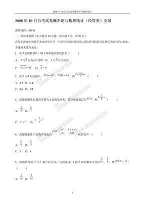 全国2008年10月自学考试概率论与数理统计(经管类)试题和答案.doc