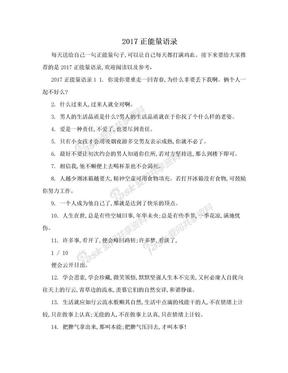 2017正能量语录.doc