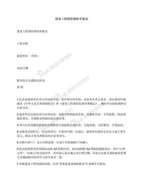 建设工程消防验收申报表.docx