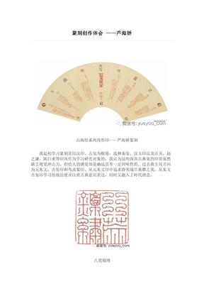 篆刻创作体会 ——芦海娇.pdf