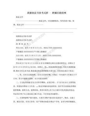 离婚协议书参考式样 - 禅城区政府网.doc