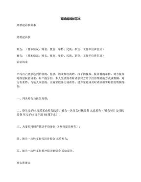 离婚起诉状范本.docx